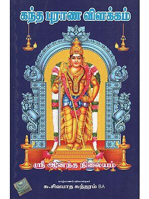 Skanda Puran Explanation (Tamil)