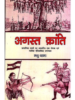 अगस्त क्रांति: August Revolution (An Interesting and Poignant Historical Novel Based on Authentic Facts)