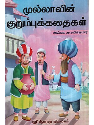 Stories of Mulla (Tamil)