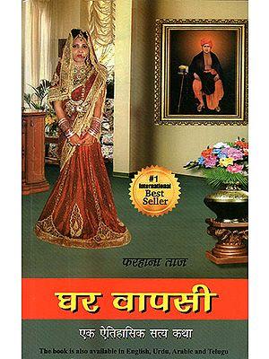 घर वापसी: Home Coming (A True Historic Autobiographical Novel)