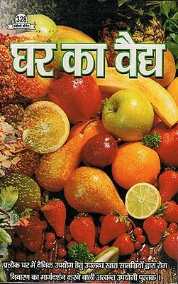 घर का वैद्य: Home Based Remedies (Extremely Useful Book to Guide Disease Prevention by Food Items Available for Daily Use)