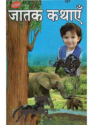 जातक कथाएँ - Jataka Tales
