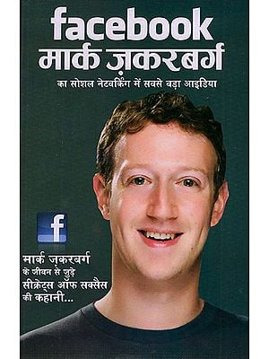 फेसबुक: Mark Zuckerberg's Biggest Idea in Social Networking