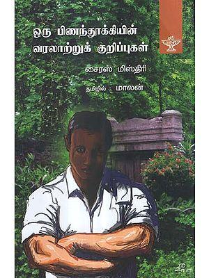 Oru Pinanthookkyin Varalaatru Kurippugal in Tamil (Novel)