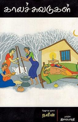 Kalachuvadugal in Tamil (Award Winning Novel)