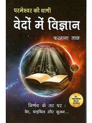 वेदों में विज्ञान: Science in Vedas