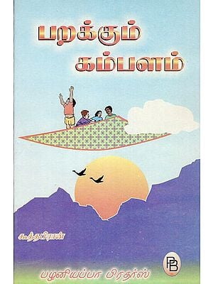 Parakkum Kambalam in Tamil (Novel)