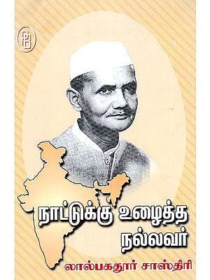 Naattukku Vuzhaitha Nallavar Lal Bahadur Sastri (Tamil)