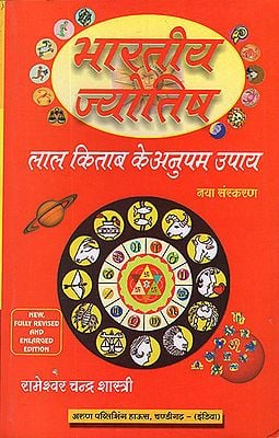 भारतीय ज्योतिष: Indian Astrology (Unique Remedies of Lal Kitaab)