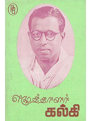 Kalki The Writer Talks of 5 Eminent Personnel Malai University (Tamil)