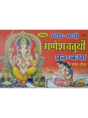 माघ-भादो गणेशचतुर्थी व्रत कथा - Ganesh Chaturthi Vrat Katha