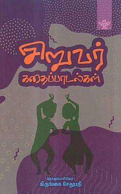 Siruvar Kathaippaadalgal (Tamil)