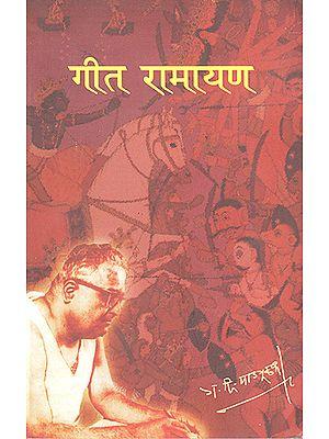 गीत रामायण : Geet Ramayana (Marathi)