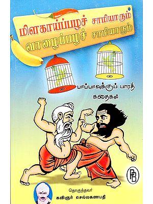 Milagaipala Samiyarum Valaipala Samiyarum (Tamil)