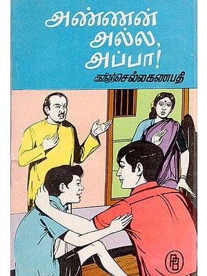 Annan Alla Appa in Tamil (Novel)