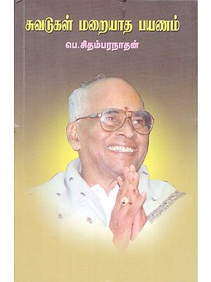Journey with Indelible Footsteps (Tamil)