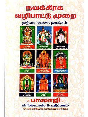 நவக்கிரக வழிபாட்டு முறை: Navagraha Pujan