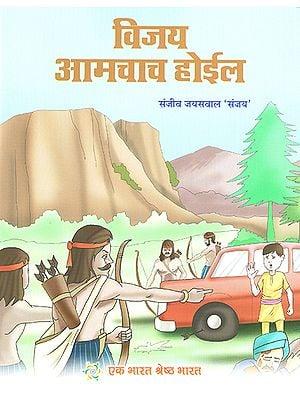 विजय आमचाच होईल : Hogi Jeet Hamari (Marathi)