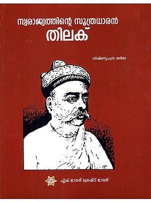 Swaraj Ke Mantradata Tilak (Malayalam)