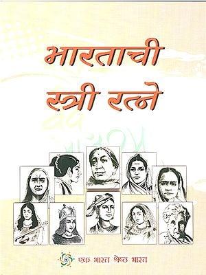 भारताची स्त्री रत्ने : Bharat Ke Naari Ratna (Marathi)