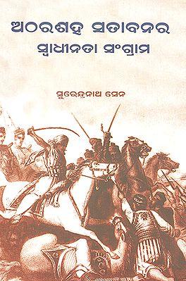 Atharasaha Satabanara Swadhinata Sangram (Oriya)