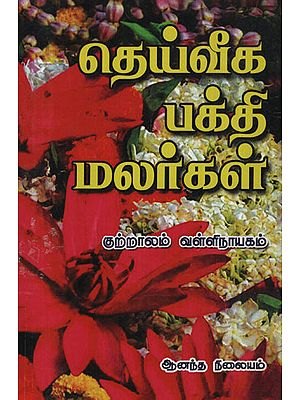 Sovereign Divine Flowers (Tamil)