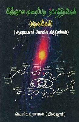 Stars According to Science (Tamil)