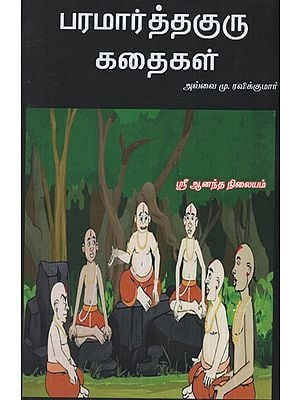 Stories of Paramartha Guru (Tamil)