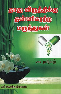 Medicines to Increase Sperm Count (Tamil)