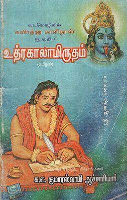 Uthara Kalamrutham (Tamil)