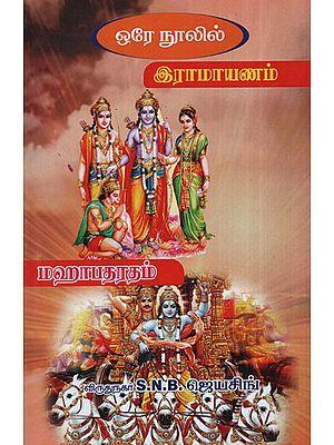 Ramayana and Mahabharata iin One Book (Tamil)