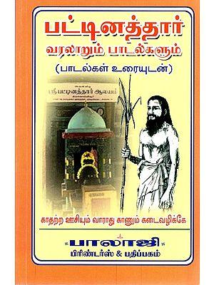 பட்டினத்தார் வரலாறும் பாடல் கரும்: History and Speech of Pattinathar (Tamil)
