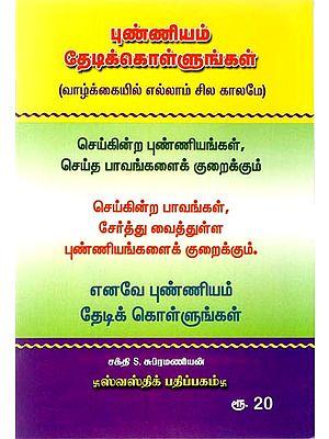 புண்ணியம் தேடிக்கொள்ளுங்கள்: Earn Goodwill from God (Tamil)