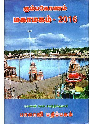 கும்பகோணம் மகாமகம்: Kumbakonam Mahamaham Festival 2016 (Tamil)