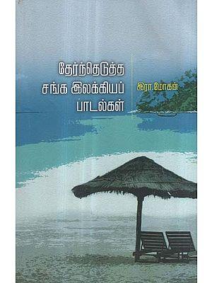 Thernthedutha Sanga Ilakkiya Padalgal in Tamil (Poetry)
