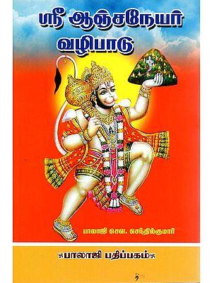 ஸ்ரீ ஆஞ்சநேயர் வழிபாடு: Worship of Shri Anjaneya (Tamil)