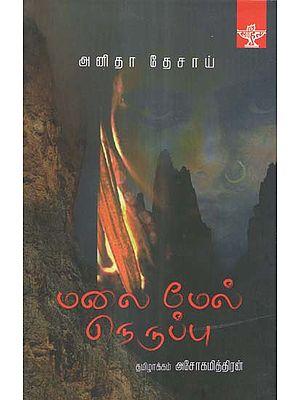 Malai Mel Neruppu (Tamil Novel)