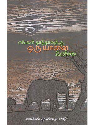 Engal Thaathaavukku Oru Yaanai Irundhadhu (Tamil Novel)