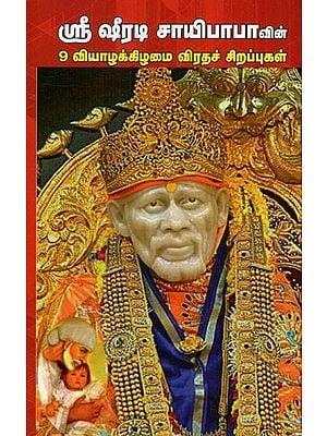 ஸ்ரீ ஷீரடி சாயிபாபா: Shri Shirdi Sai Baba (Tamil)