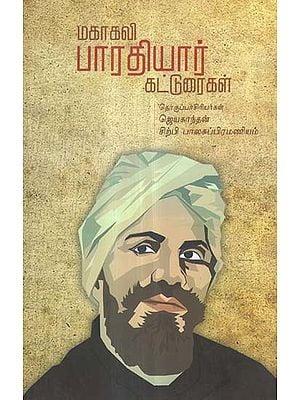 Mahakavi Bharathiyar Katturaigal- An Anthology of Essays of Mahakavi Bharathiyar (Tamil)