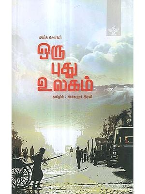 Oru Pudhu Ulagam (Tamil Novel)
