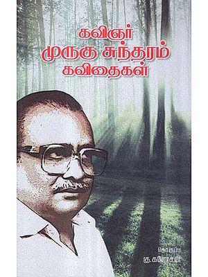Kavingar Murugu Sundaram Kavithaigal (Tamil Poetry)