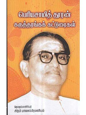 Periyasamy Thooran Karutharanga Katturaigal- Seminar Papers on Periyasamy Thooran (Tamil)