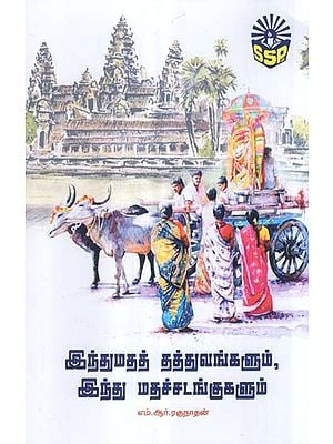 Philosophies of Hinduism and Its Rituals (Tamil)
