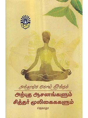 Best Yogic Postures and Siddha Medicines to Control Diseases of Private Parts (Tamil)