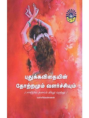 Origin and Growth of New Age Kavithas (Sahitya Akademi Award Winning Tamil Novel in Tamil)