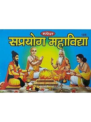 सप्रयोग महाविद्या - Saprayog Mahavidya