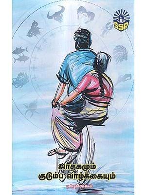 Horoscope and Family Life (Tamil)