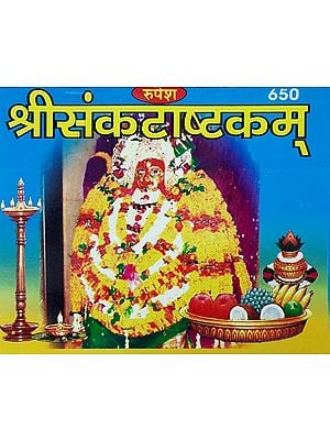 श्रीसंकटाष्ट्कम् - Sri Sankat Ashtakam