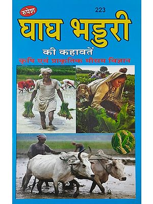 घाघ भड्डरी की कहावतें - Sayings of Ghagh Bhaddari (Agricultural and Natural Meteorology)